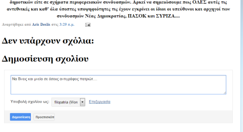 screenshot-arisdeslis.blogspot.gr 2014-10-25 15-14-45