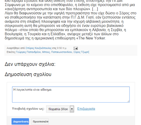 screenshot-mixaniwna.blogspot.gr 2014-10-25 15-25-45